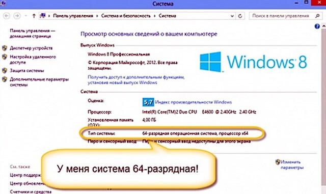 Скачать 32 Битную Систему На Windows 7 - фото 6