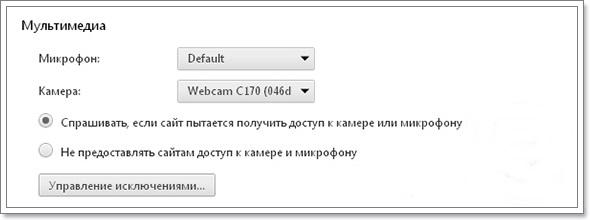 Chrome и проблема