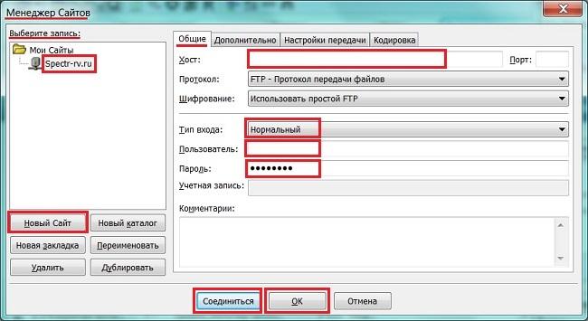 FTP с FileZilla