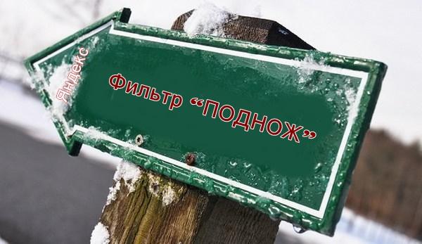 Фильтр от Яндекс