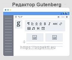 gutenberg-crop-crop_mini.jpg