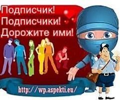 podpischik-logo.jpg