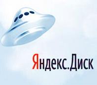 ЯндексДиск для бесплатного хранения своих файлов.