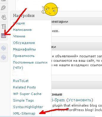 плагин XML-Sitemap
