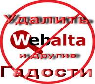 Как удалить с браузера webalta, и тому подобную гадость.