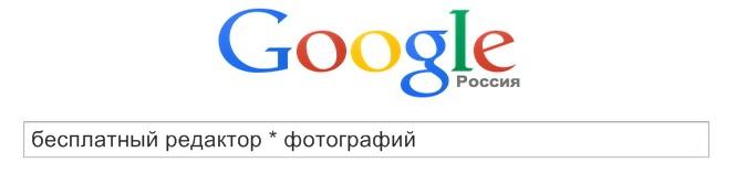 использовать Google