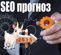 Что будет с SEO в 2015.году.