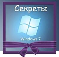 Прощальные маленькие трюки с Windows 7.