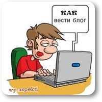вести блог
