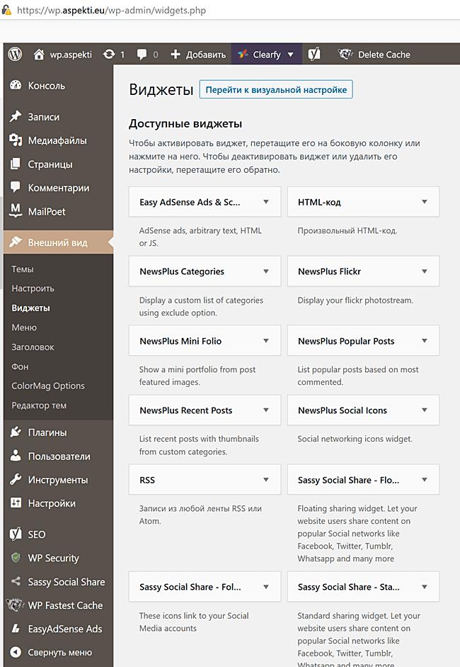 Работать с WordPress