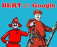 BERT-in-Google_mini.jpg