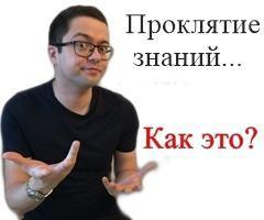 Proklyatie-znanij-2_mini-1.jpg