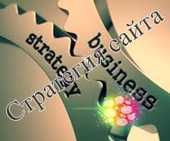 strategiya-_mini.jpg